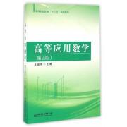 高等应用数学(第2版高等职业教育十三五规划教材)