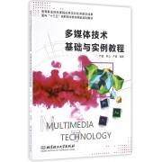 多媒体技术基础与实例教程(附光盘面向十三五高职高专教育精品规划教材)