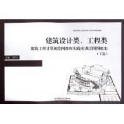 建筑设计类工程类建筑工程计算机绘图课程实践实训泛图图纸集(下篇普通高等院校土建类应用型人才培养系列规划教材)