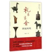 礼乐吉金(图说西周)/图说人文中国