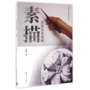 建筑美术基础素描(清华大学人居科学系列教材)