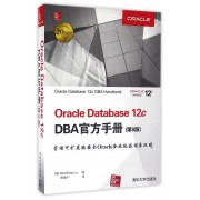 Oracle Database12c DBA官方手册(第8版)