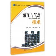 液压与气动技术(高职高专十三五规划教材)