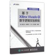 基于Xilinx Vivado的数字逻辑实验教程/EDA精品智汇馆