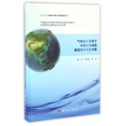 气候变化影响下中国水资源的脆弱性与适应对策(精)/气候变化对中国东部季风区陆地水循环与水资源安全的影响及适应对策