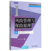 风险管理与保险原理(第10版)/金融学系列/工商管理优秀教材译丛