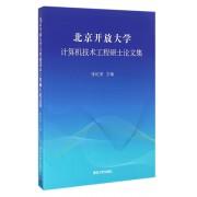 北京开放大学计算机技术工程硕士论文集
