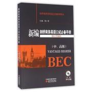 新编剑桥商务英语口试必备手册(附光盘中高级修订升级版剑桥商务英语应试辅导用书)