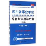综合知识速记巧解(第4版2017中公版四川省事业单位公开招聘工作人员考试专用教材)
