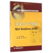 企业会计学基础(第3版21世纪普通高等院校系列规划教材)