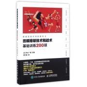 图解排球技术和战术(基础训练200项排球技战术训练教科书)