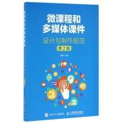 微课程和多媒体课件设计与制作规范(第2版)