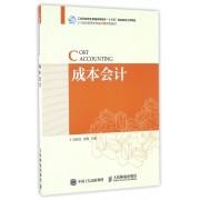 成本会计(21世纪高等学校会计学系列教材)