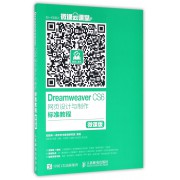 Dreamweaver CS6网页设计与制作标准教程(微课版)