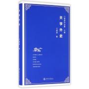天学外史(精)/江晓原作品集