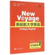 新起航大学英语(附光盘听说教程2)