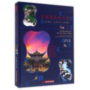 中国最美的古镇(古镇格局古建保护与营销推广2)(精)