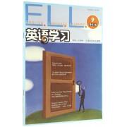 英语学习(2016\9上半月刊)