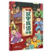 中国汉字成语故事(彩图注音版)(精)