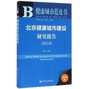北京健康城市建设研究报告(2016)/健康城市蓝皮书