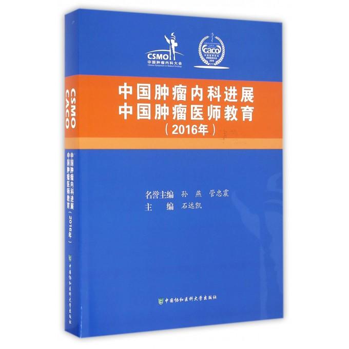 中国肿瘤内科进展中国肿瘤医师教育(2016年)
