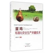 蛋鸡标准化安全生产关键技术/畜禽产品安全生产综合配套技术丛书