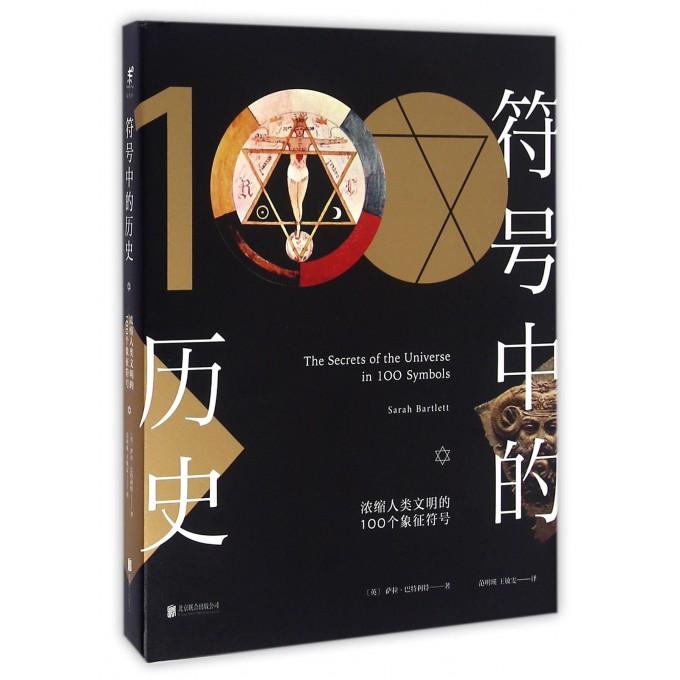 符号中的历史(浓缩人类文明的100个象征符号)(精)