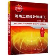 消防工程设计与施工/实用消防技术丛书