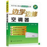 边学边修空调器/电子电工技术边学边用丛书