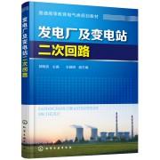 发电厂及变电站二次回路(普通高等教育电气类规划教材)