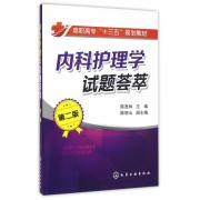 内科护理学试题荟萃(第2版高职高专十三五规划教材)