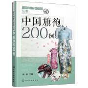中国旗袍200例/服装制板与裁剪丛书