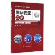 国际物流(双语高等学校十三五规划教材)