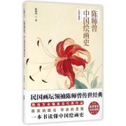 陈师曾中国绘画史(彩图珍藏版)(精)