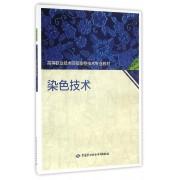 染色技术(高等职业技术院校染整技术专业教材)
