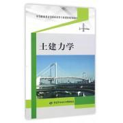 土建力学(中等职业教育道路桥梁类专业创新规划教材)