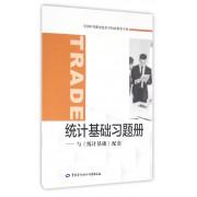 统计基础习题册--与统计基础配套(全国中等职业技术学校商贸类专业)