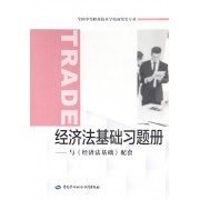 经济法基础习题册--与经济法基础配套(全国中等职业技术学校商贸类专业)