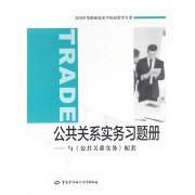 公共关系实务习题册--与公共关系实务配套(全国中等职业技术学校商贸类专业)