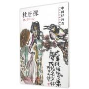 杜世禄(中国好丹青当代名家册页精品)