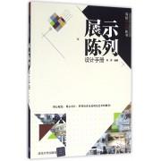 展示陈列设计手册(写给设计师的书)