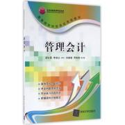 管理会计(高等院校财经类应用型教材)