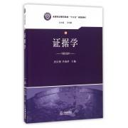 证据学(全国司法警官院校十三五规划教材)