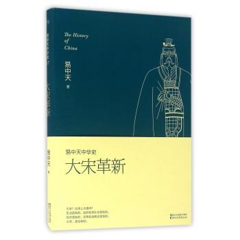 大宋革新/易中天中华史