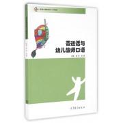 普通话与幼儿教师口语(高等职业教育新形态一体化教材)