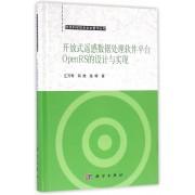 开放式遥感数据处理软件平台OpenRS的设计与实现(精)/信息科学技术学术著作丛书