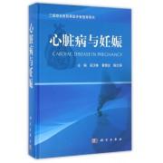心脏病与妊娠(三级综合医院等级评审指导用书)(精)