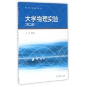 大学物理实验(第2版高等学校教材)