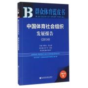 中国体育社会组织发展报告(2016)/群众体育蓝皮书