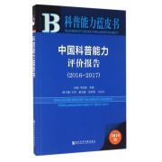 中国科普能力评价报告(2016版2016-2017)/科普能力蓝皮书